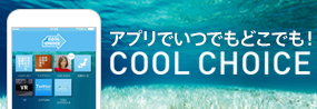 COOL CHOICEアプリ