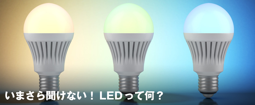 いまさら聞けない!LEDって何?|あかり未来計画