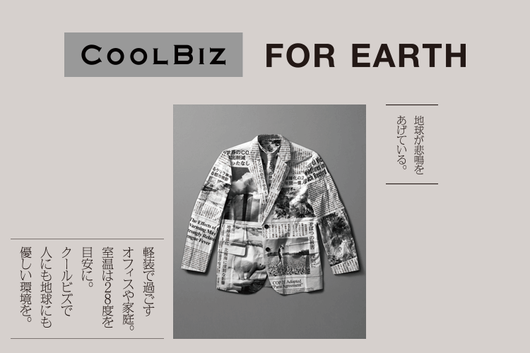 COOL BIZ FOR EARTH