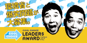 COOL CHOICE LEADERS AWARD