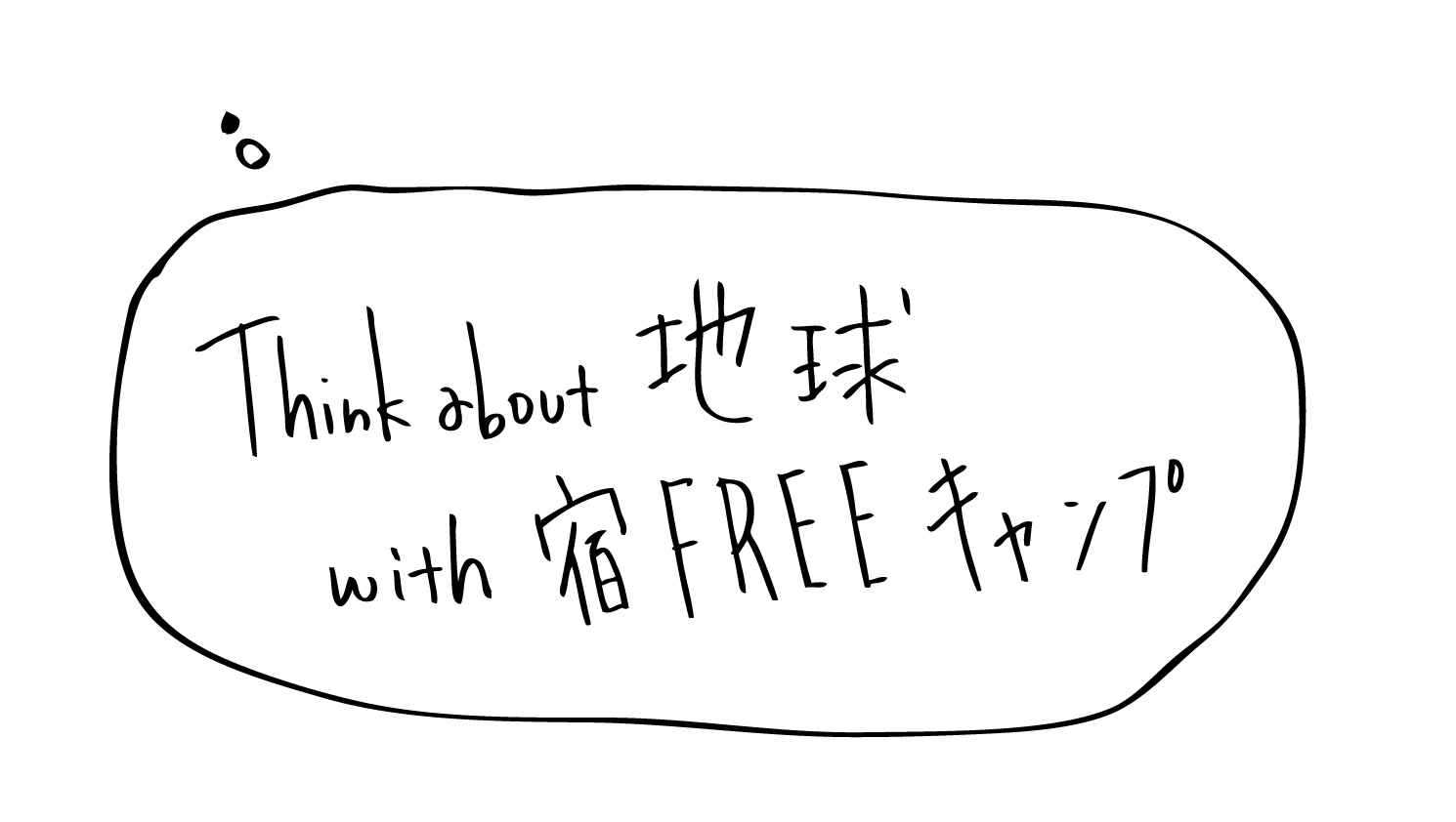 Think about 地球 with 宿FREEキャンプ